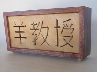 hand cut Chinese character 